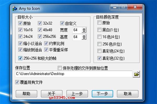 打开Any to Icon中文汉化版,第一步您需要选择源图像文件或图标库文件