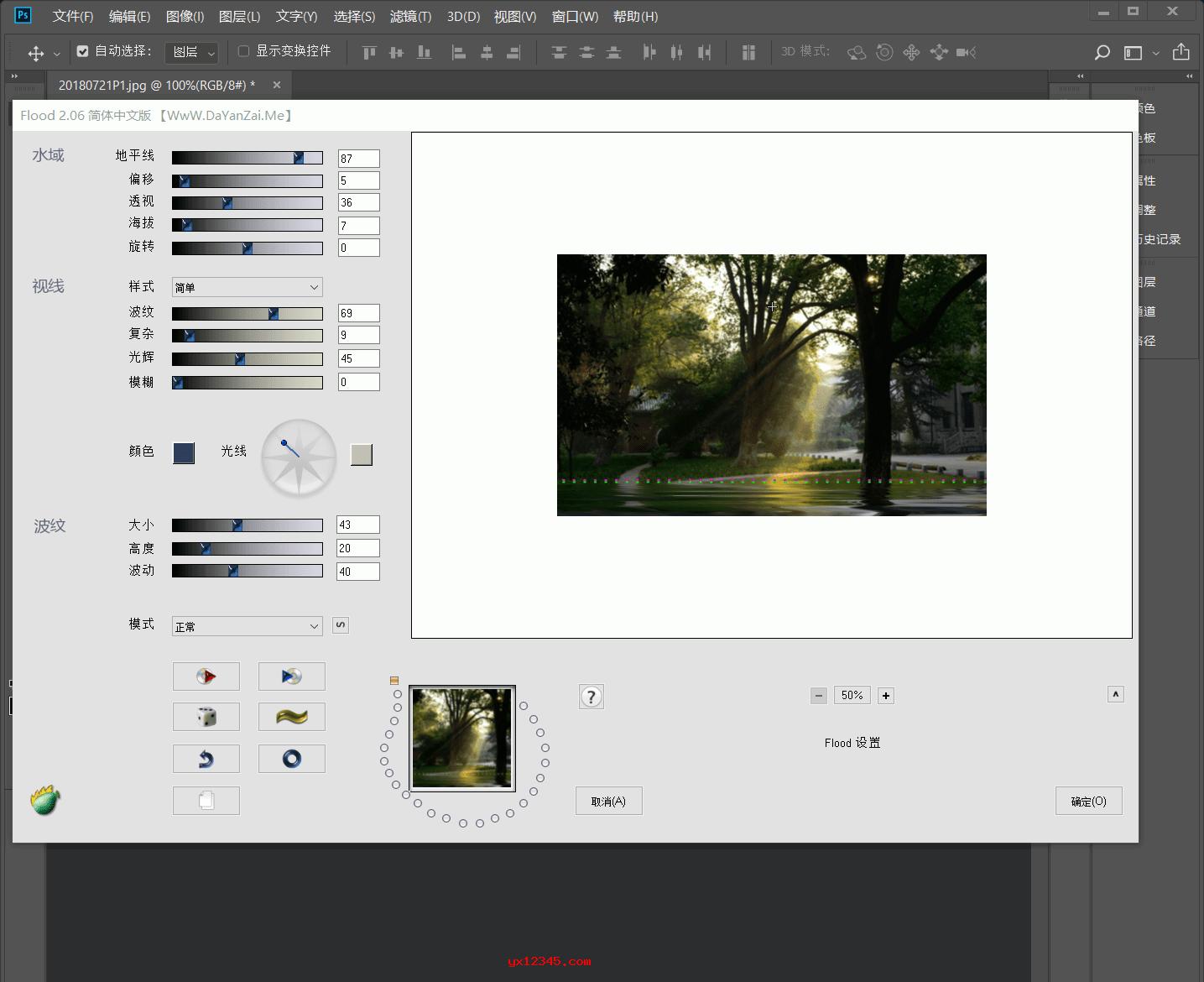 PS中使用中文汉化版flaming pear flood滤镜