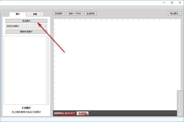 FigrCollage软件制作照片拼贴效果教程