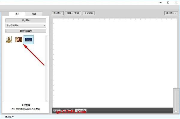 打开FigrCollage,点击添加图片将照片添加进去