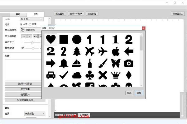 选择形状,鼠标点击需要使用的形状,选择完毕就可以设置参数。