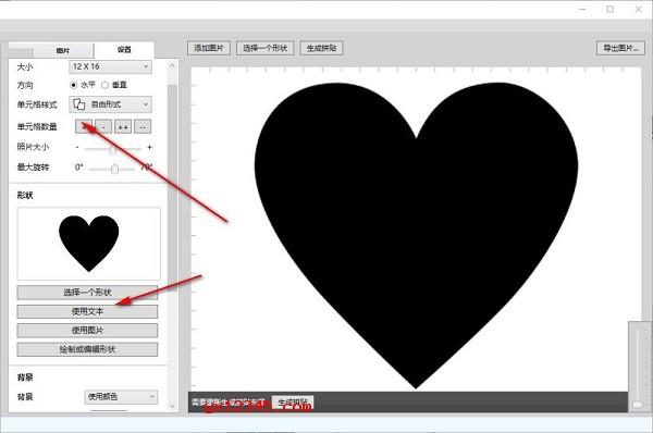 形状的大小与方向可以自己设置,也可以调整图片大小,设置旋转。
