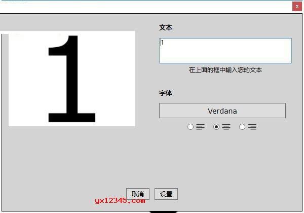 您也可以使用文本,在进入输入文本内容,点击设置就可以保存。