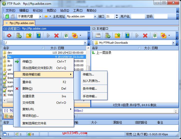 ftp rush中文绿色版高级传输功能界面截图