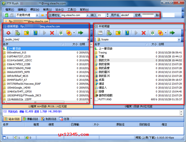 ftp rush FTP管理