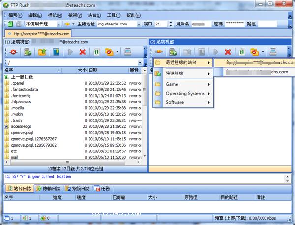 先登入第一个FTP后,在右边本机视窗点击最右边的《切换到远端视窗》,随后再点击右边视窗中最左边的连线图示,直接选中我们最近连线过的站台登入第二个FTP服务器。