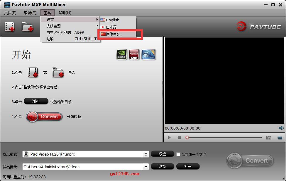 Pavtube MXF MultiMixer软件使用方法
