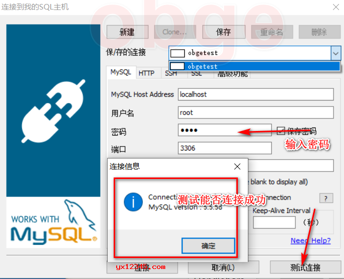填写MySQL数据库的IP,用户,密码,端口,点击测试连接。