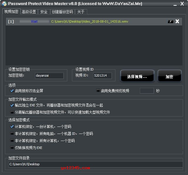 Password Protect Video Master视频加密软件_加密视频转换成exe