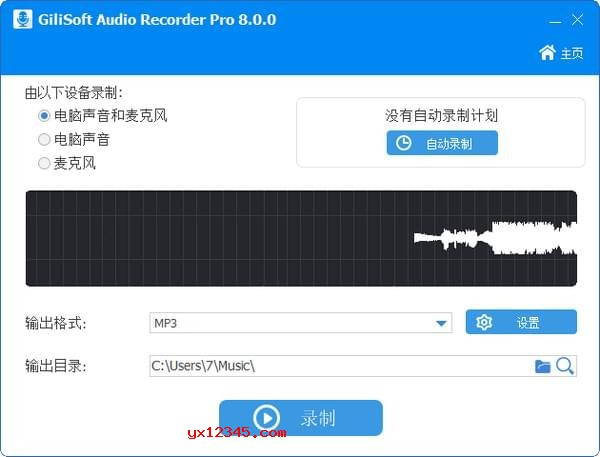 电脑声音和麦克风录音软件_GiliSoft Audio Recorder