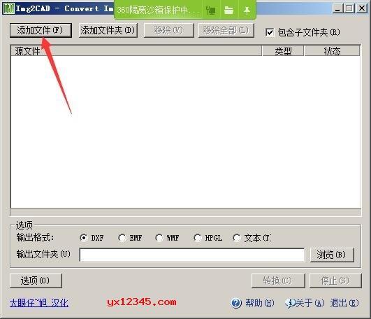 打开Img2CAD软件,添加需要转换的图片与选择要输出的格式