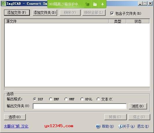 Img2CAD软件使用方法