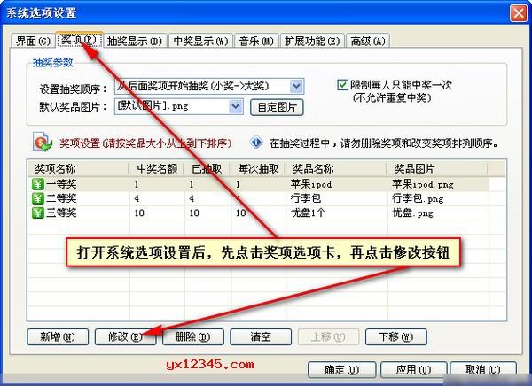 解压后,双击Luckydraw.exe打开即可使用,软件的所有功能都在设置菜单里,打开设置菜单您就可以设置界面,奖项,抽奖显示,中奖显示,音乐等等。