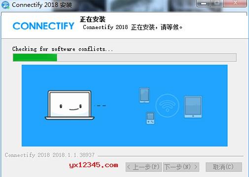 """双击""""Connectify2018Installer.exe""""安装程序,点击""""安装""""按钮开始安装"""
