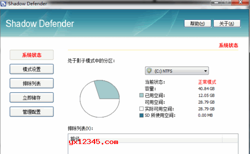 Shadow Defender使用方法