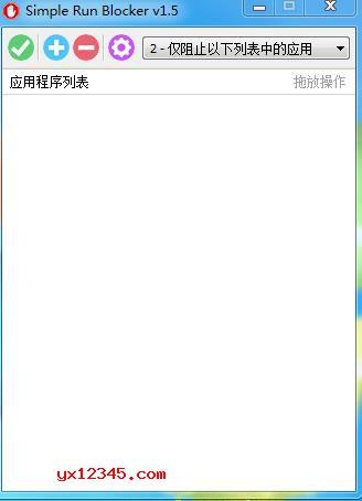 禁止运行软件或程序工具_Simple Run Blocker绿色版