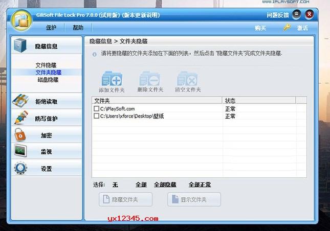 锁定文件夹与文件工具_GiliSoft File Lock中文破解版
