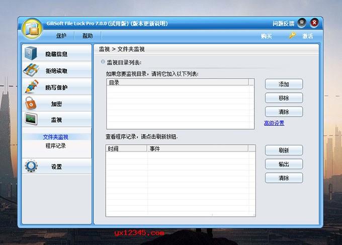 文件夹操作记录监视功能