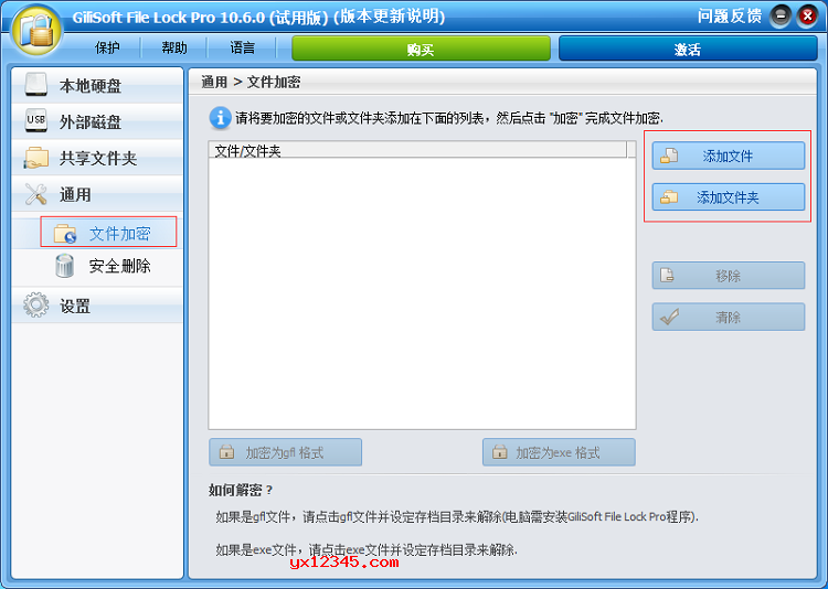 Gilisoft File Lock Pro加密文件与文件夹教程