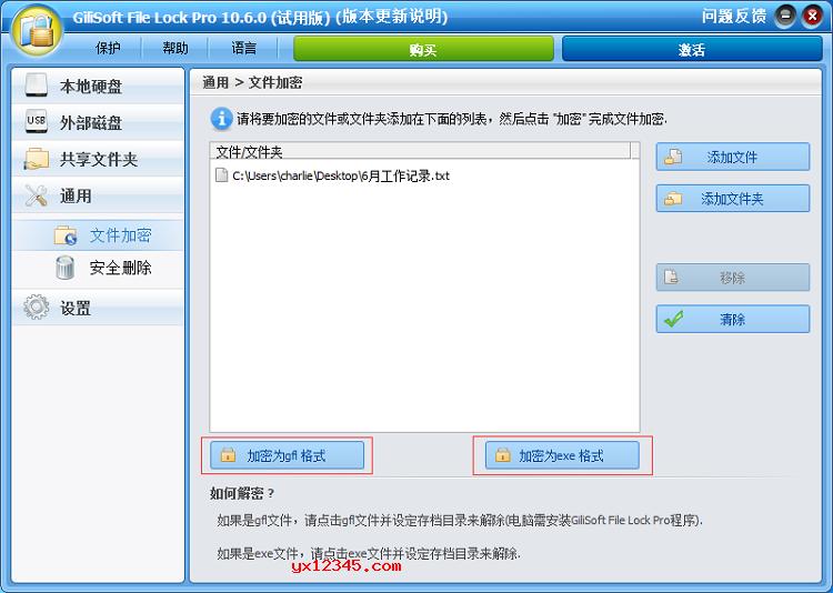 """运行Gilisoft File Lock Pro,在""""通用""""模块下选择""""文件加密"""",添加要加密的文件/文件夹"""