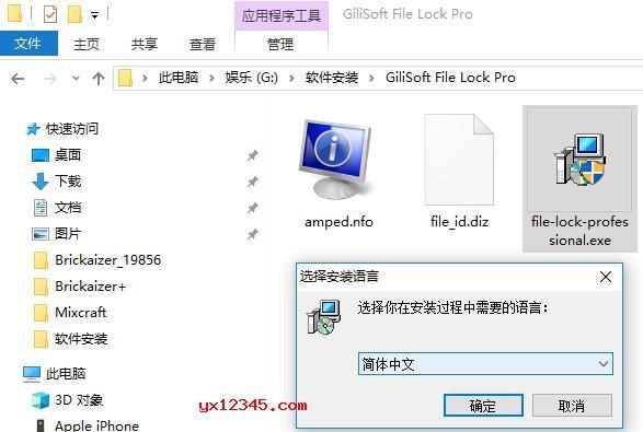 GiliSoft File Lock V11.3 中文破解版安装方法