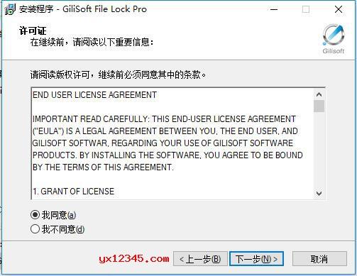 先运行file-lock-pro10.exe安装官方