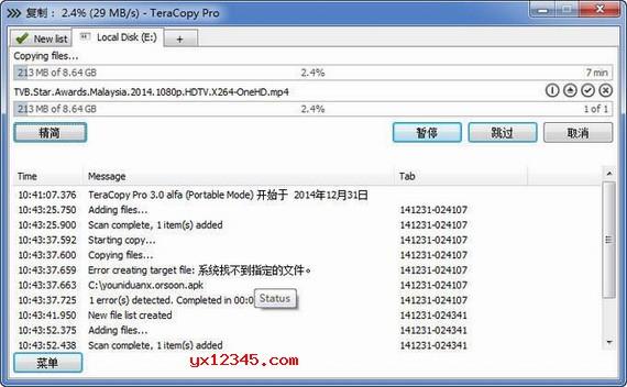 teracopy中文版_支持断点续传的文件复制拷贝移动工具