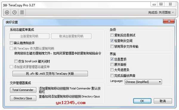 teracopy中文版全界面截图