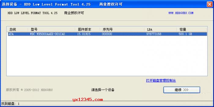 HDD Low Level Format Tool格式化工具初始化界面截图