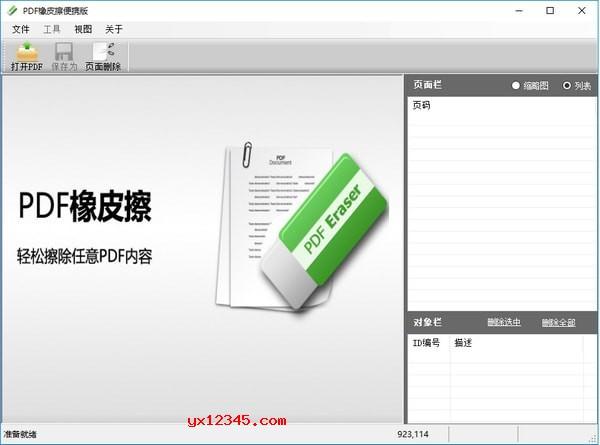 pdf橡皮擦免注册码 V1.5.4 中文版