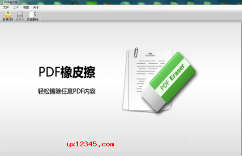 PDF橡皮擦软件使用方法