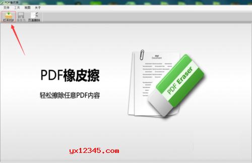 打开pdf橡皮擦,点击左上角工具栏-打开pdf选项。