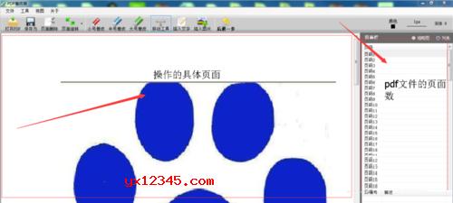 在界面上,左边箭头指示的是你要编辑的pdf文件的具体页面,右边箭头指示的是总共的pdf页面