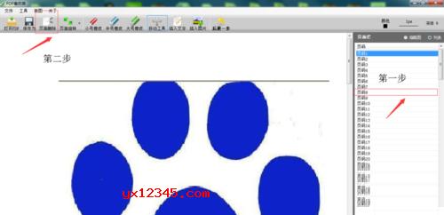 如果你要删除pdf页面,请选择你要删除的pdf页面,并且点击左上角的页面删除就能删除这个页面了。
