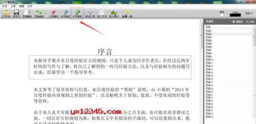 如果您想用pdf橡皮擦擦除文字,那么这个时候需先选择页码,在选择橡皮擦,锁定需要擦除的文字