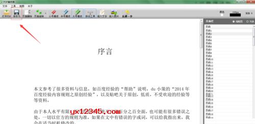 操作完成后,点击左上角保存为,保存为新PDF文件就OK了。