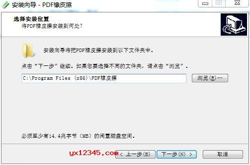 双击pdfxiangpica.exe安装程序开始安装