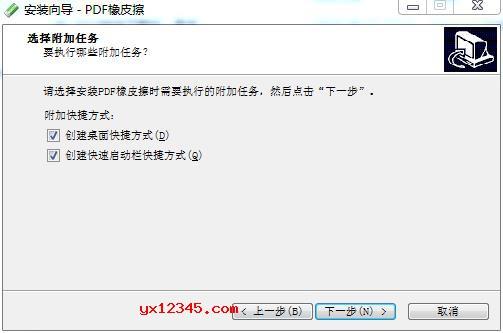选取软件安装目录