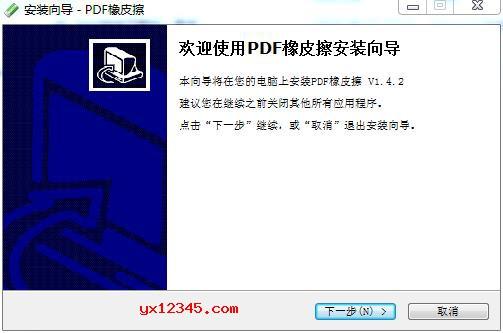 pdf橡皮擦 V1.5.4 中文版安装方法