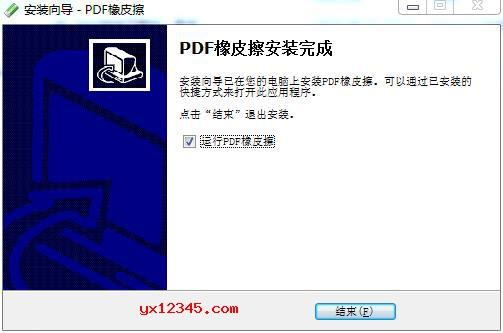 安装完成后打开pdf橡皮擦软件,随后切换到注册界面,填写注册码序列号激活即可