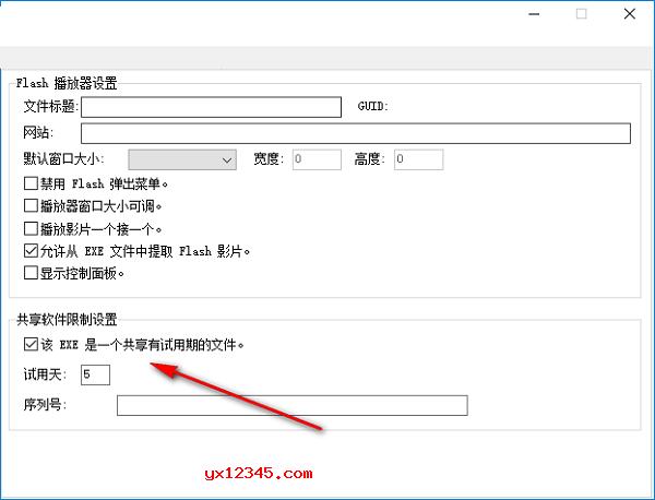 共享软件限制设置