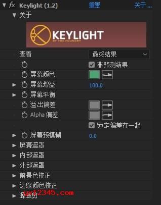 keylight汉化版_AE抠图抠像插件