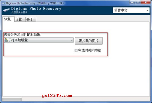 Digicam Photo Recovery软件使用方法