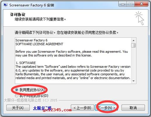 双击scrfct6.exe安装程序开始安装