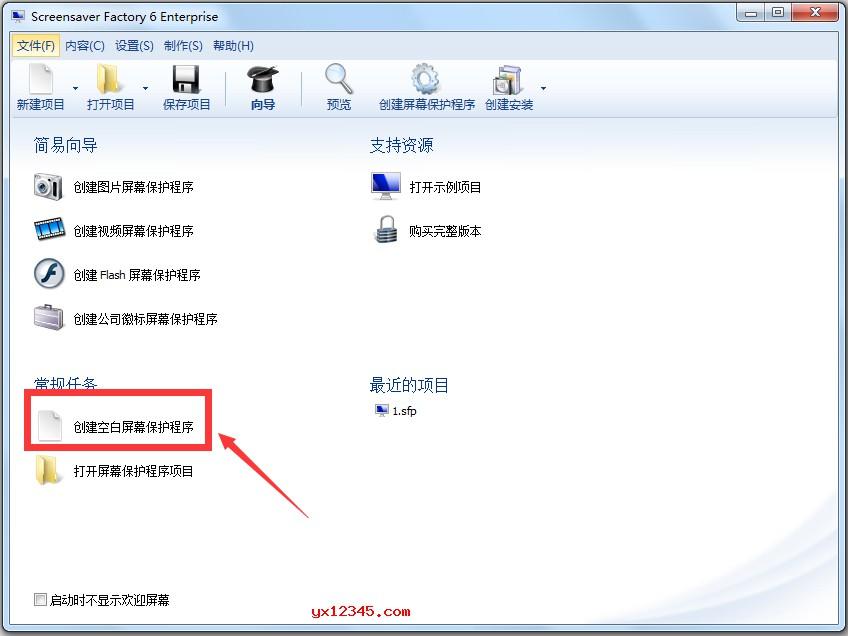 screensaver factory屏保工厂制作屏保教程
