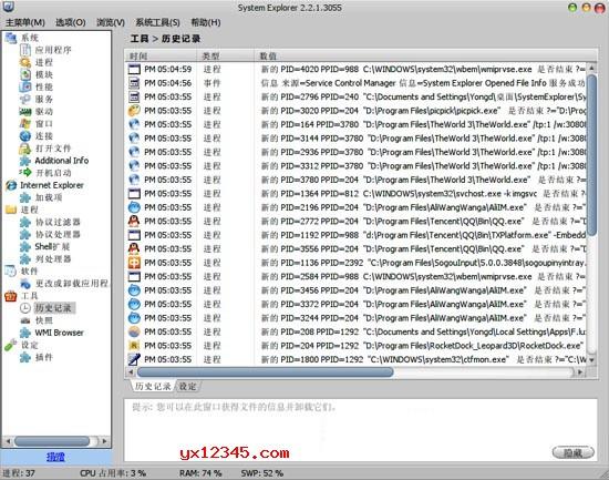 """点击""""历史记录""""可以看到所有程序运行的记录。"""