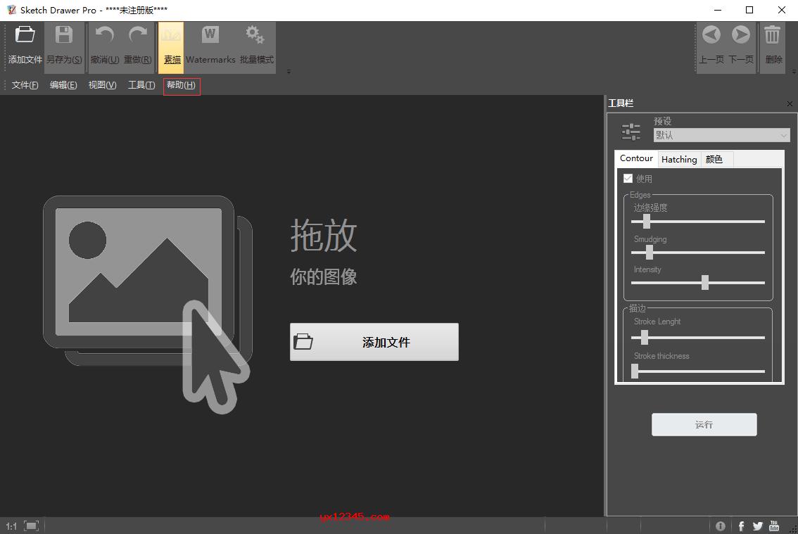 sketch drawer中文破解版_普通照片转素描铅笔画软件