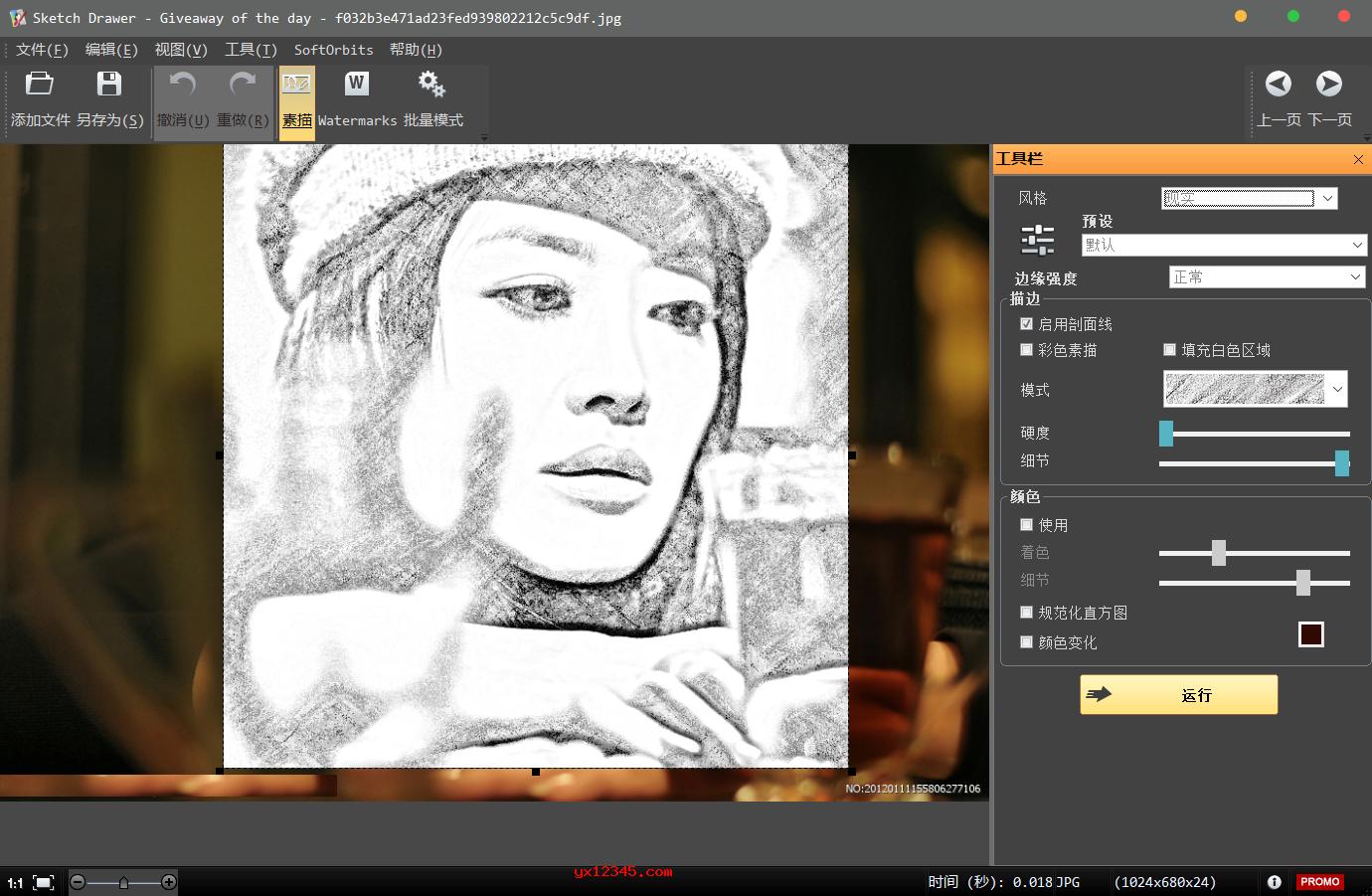 sketch drawer中文版主界面截图