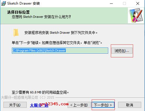 双击setup.exe安装程序开始安装,选取软件的安装路径。