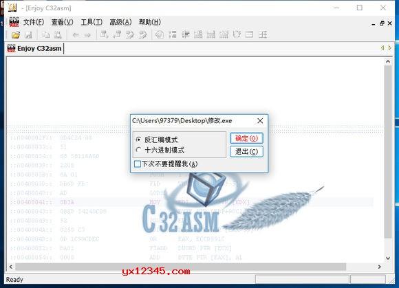 C32asm修改应用软件标题名称教程